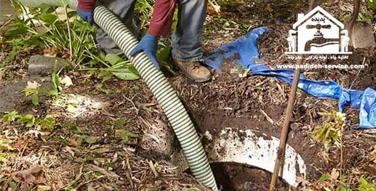 تخلیه چاه شبانه روزی - پدیده سرویس 02122893221