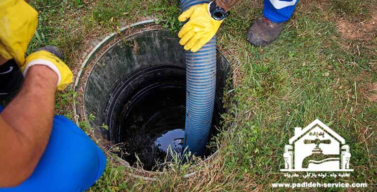 تخلیه چاه با روش جدید و مکانیزه تضمینی - پدیده سرویس 02122893221