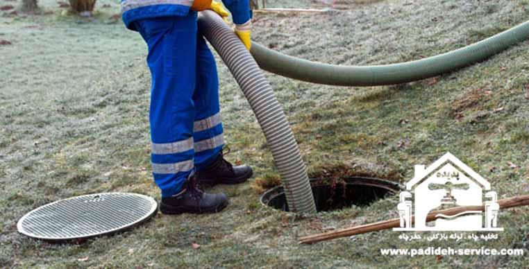 تخلیه چاه با روش جدید و مکانیزه