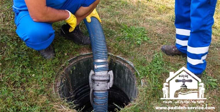 عوامل ضرورت تخلیه چاه چیست؟