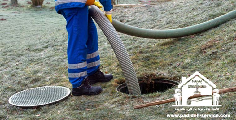 عوامل ضرورت تخلیه چاه